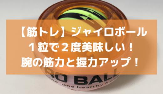 【筋トレ】ジャイロボール1粒で2度美味しい!腕の筋力と握力アップ!