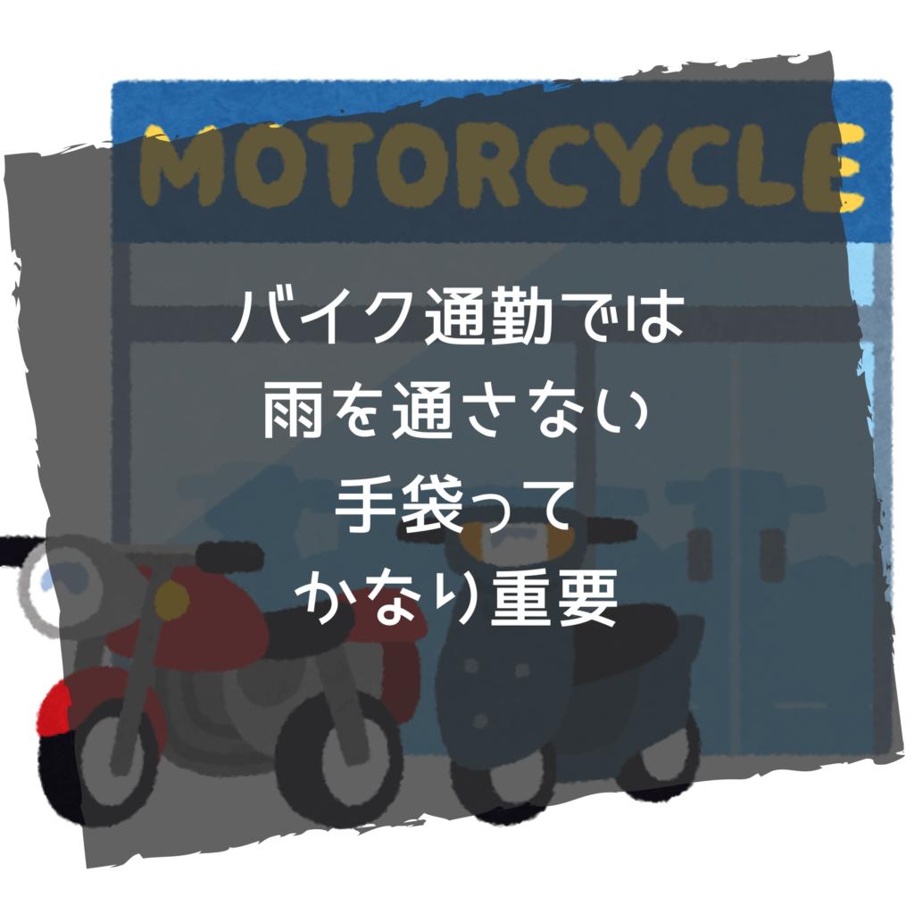 バイク 防水手袋
