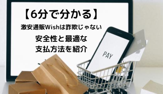 【6分で分かる】激安通販wishは詐欺じゃない、安全性と最適な支払い方法を紹介