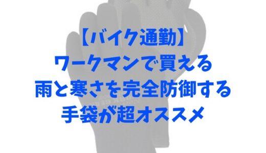 【バイク通勤】ワークマンで買える、雨と寒さを完全防御する手袋が超オススメ
