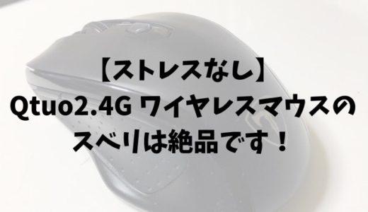 【ストレスなし】Qtuo2.4G ワイヤレスマウスのスベリは絶品です!
