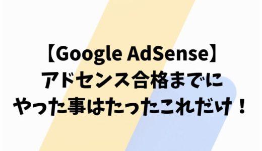 【Google AdSense】アドセンス合格までにやった事はたったこれだけ!