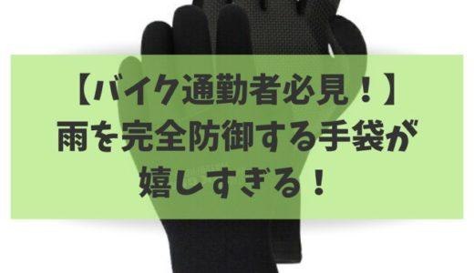 【バイク通勤者必見!】雨を完全防御する手袋が嬉しすぎる(梅雨時期は特に)