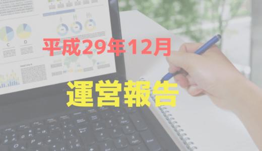 平成29年12月運営報告