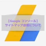 【Google コンソール】サイトマップ送信について