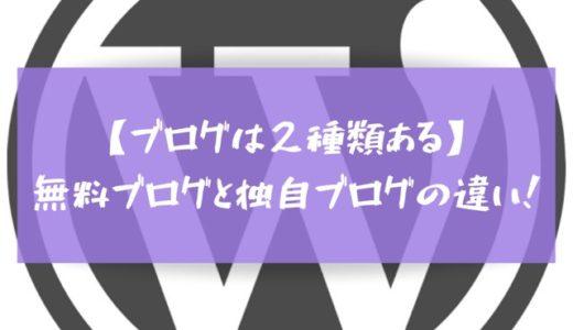 【ブログは2種類ある】無料ブログと独自ブログの違い!