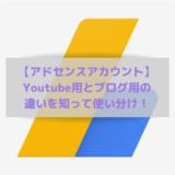 【アドセンスアカウント】Youtube用とブログ用の違いを知って使い分け!