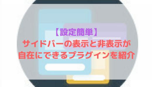 【設定簡単】サイドバーの表示と非表示が自在にできるプラグインを紹介