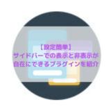 【設定簡単】サイドバーでの表示と非表示が自在にできるプラグインを紹介