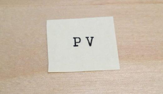 「PVをあげるための施策」を考える!