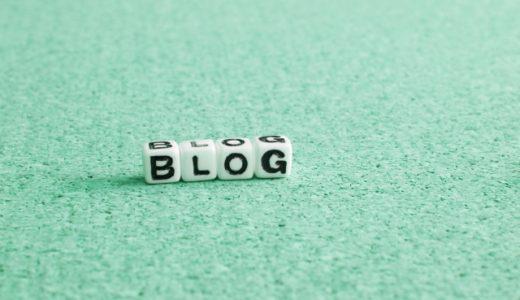 【ゼロをイチに!】ブログはまさに「1」を生み出すのに最適なアイテム!