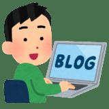 ブログの成果がでない理由を考えてみた!