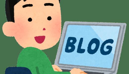 ブログの成果がでない理由を考える前に、まずは継続して書き続けることを考えよう!