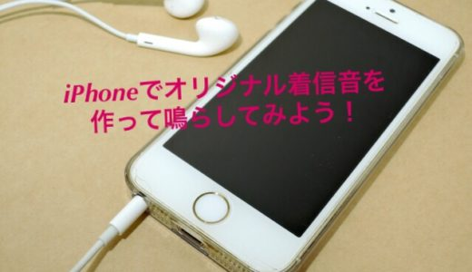 iPhoneでオリジナル着信音を作って鳴らしてみよう!