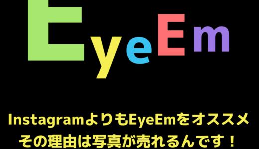 【Instagram】よりも【EyeEm】をオススメ、その理由は写真が売れるんです!