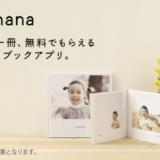 【無料フォトブック「ノハナ」】写真を撮ったらプリントしなきゃ!