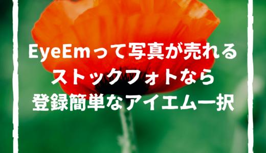 EyeEmって写真が売れる、ストックフォトなら登録簡単なアイエム一択だね