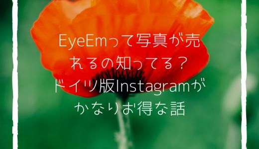 EyeEmって写真が売れるの知ってる?ドイツ版Instagramがかなりお得な話