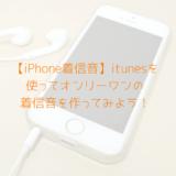 iphoneオリジナル着信音
