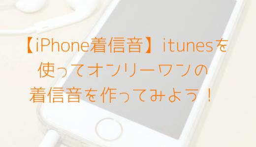 【iPhone着信音】itunesを使ってオンリーワンの着信音を作ってみよう!