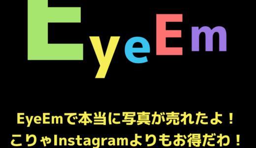 Instagramよりも断然お得!Eyeemは素人でも本当に写真が売れる