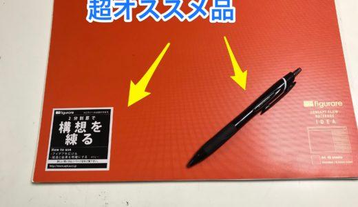 アピカ フィグラーレ A4 ノートとJETSTREEMボールペンは絶妙の組合せ