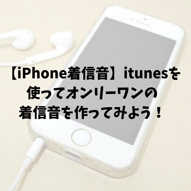 iphoneオリジナル着信音