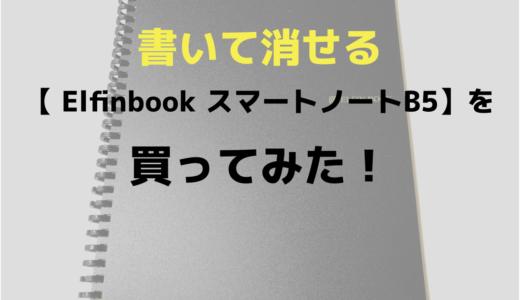 【 Elfinbook スマートノートB5】書いて消せるノートは半永久的に使えて素材もエコなノートだった