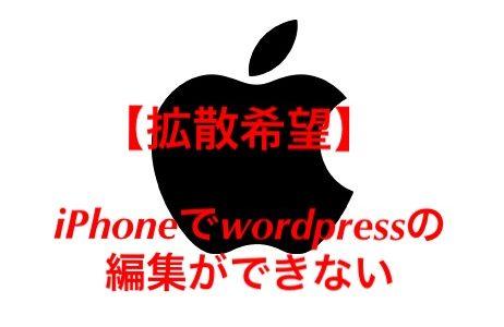 【拡散希望】iPhoneでwordpressの編集ができない