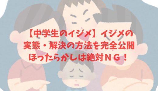 【中学生のイジメ】イジメの実態・解決の方法を完全公開、ほったらかしは絶対NG!