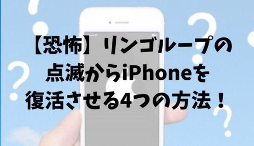 【操作不能】恐怖のリンゴループからiPhoneを復活させる4つの方法を紹介!