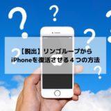 【脱出】リンゴループからiPhoneを復活させる4つの方法