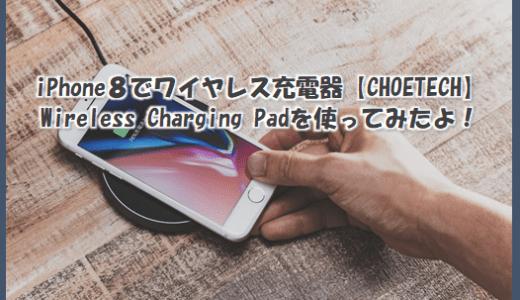 iPhone8でワイヤレス充電器【CHOETECH】Wireless Charging Padを使ってみたよ!
