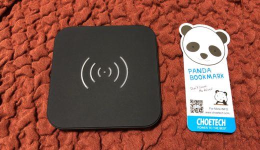 ワイヤレス充電器【CHOETECH】Wireless Charging Pad