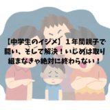 【中学生のイジメ】1年間親子で闘い、そして解決!いじめは取り組まなきゃ絶対に終わらない!