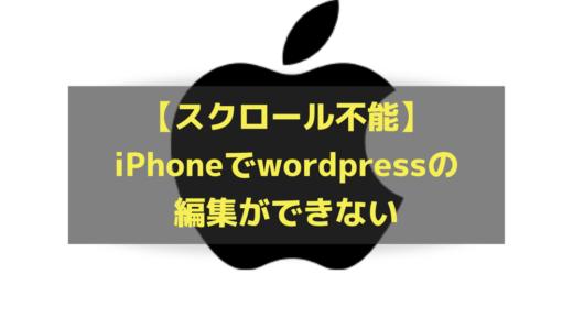 【スクロール不能】iPhoneでwordpressの編集ができない
