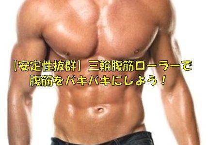 【安定感抜群】三輪腹筋ローラーで腹筋をバッキバキにしよう!