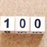 KUNJIの「これからの人生でやりたい(実現させたい)ことリスト100選」