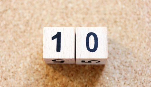 【サラリーマンの副業】ブログを10年続けていける方法を見いだせ!