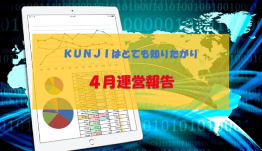 【伸び悩み】4月運営報告  PV数はいかに?