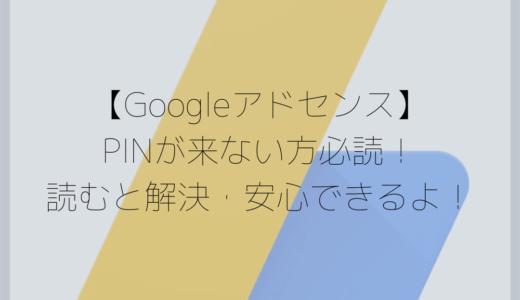 【Googleアドセンス】PINが来ない方必読!読むと解決・安心できるよ!
