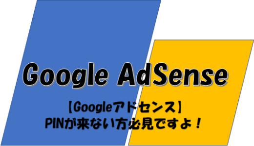 【Googleアドセンス】PINが来ない方必見ですよ!