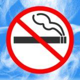 【禁煙】タバコの脅威と禁煙の方法を公開!
