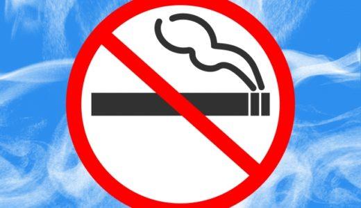 タバコをやめるなら禁煙外来が絶対にオススメ