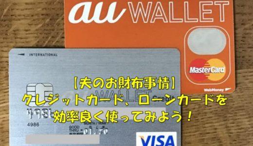 【夫のお財布事情】クレジットカード、ローンカードを効率良く使ってみよう!