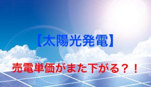 【太陽光発電】売電単価がまた下がる?!