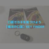 口笛でカギを見つけよう【魔法の口笛】KEY FINDER