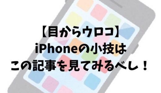 【目からウロコ】iPhoneの小技はこの記事を見てみるべし[2019.12.1追記]