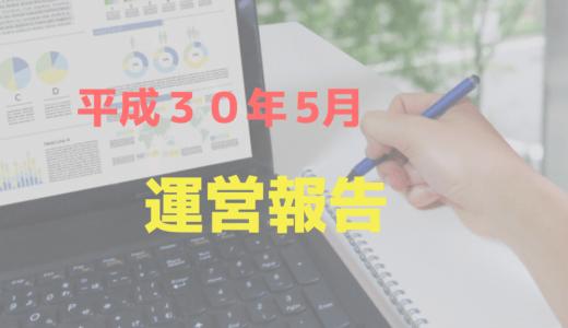 平成30年5月運営報告!