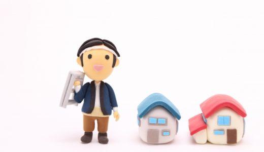 【住まい】ボクが一戸建て住宅を建てた!